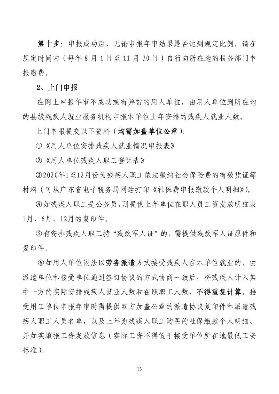 2021年广东省广州市残保金申报年审操作指南插图(12)