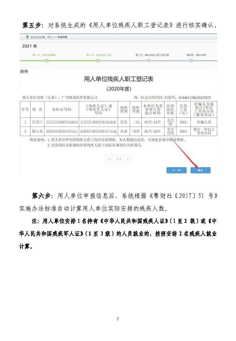2021年广东省广州市残保金申报年审操作指南插图(6)