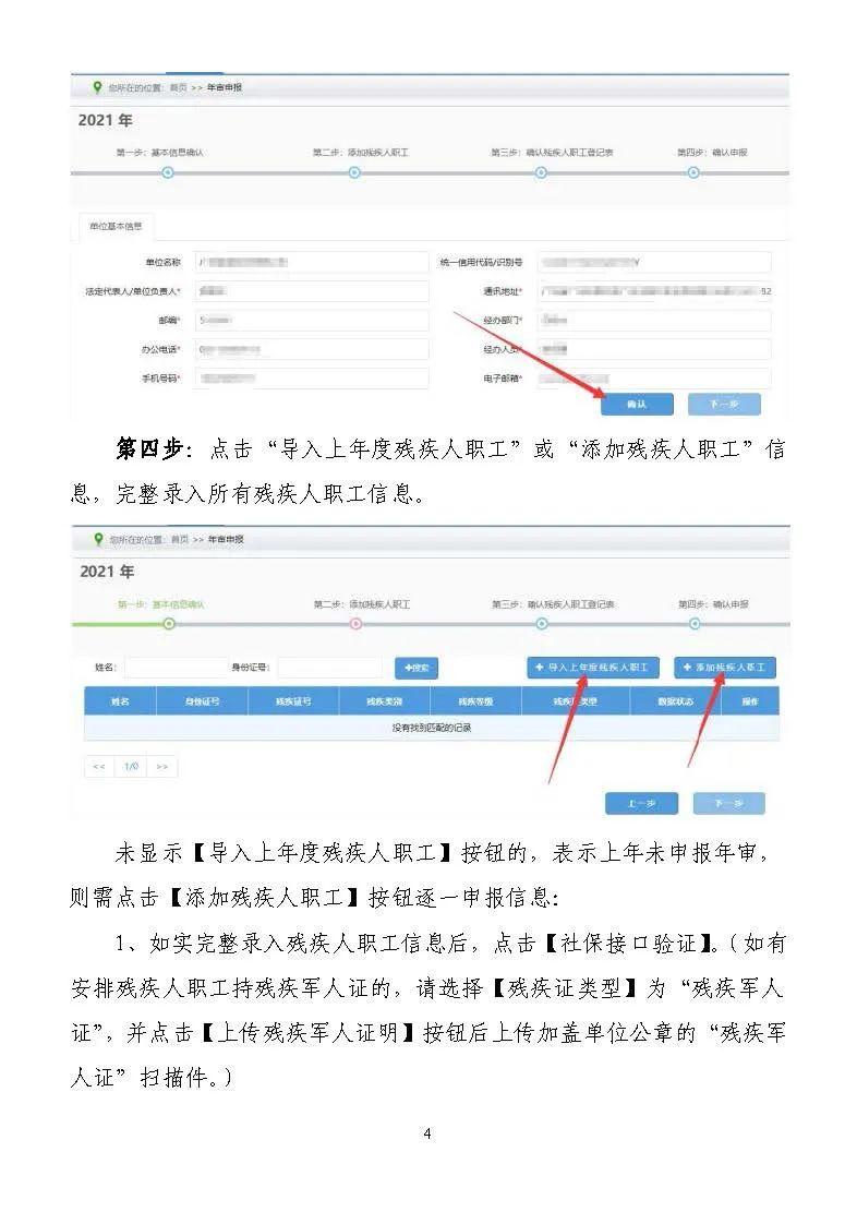 2021年广东省广州市残保金申报年审操作指南插图(3)