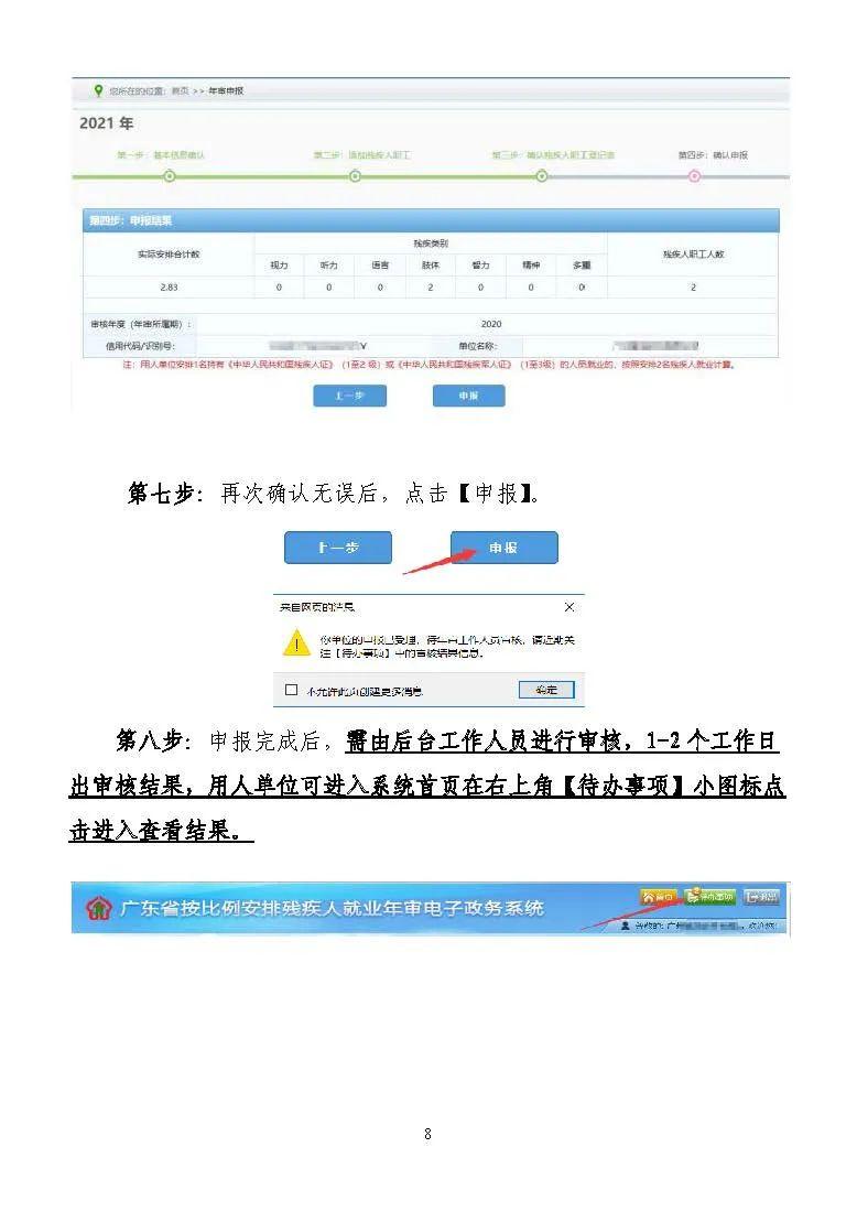2021年广东省广州市残保金申报年审操作指南插图(7)