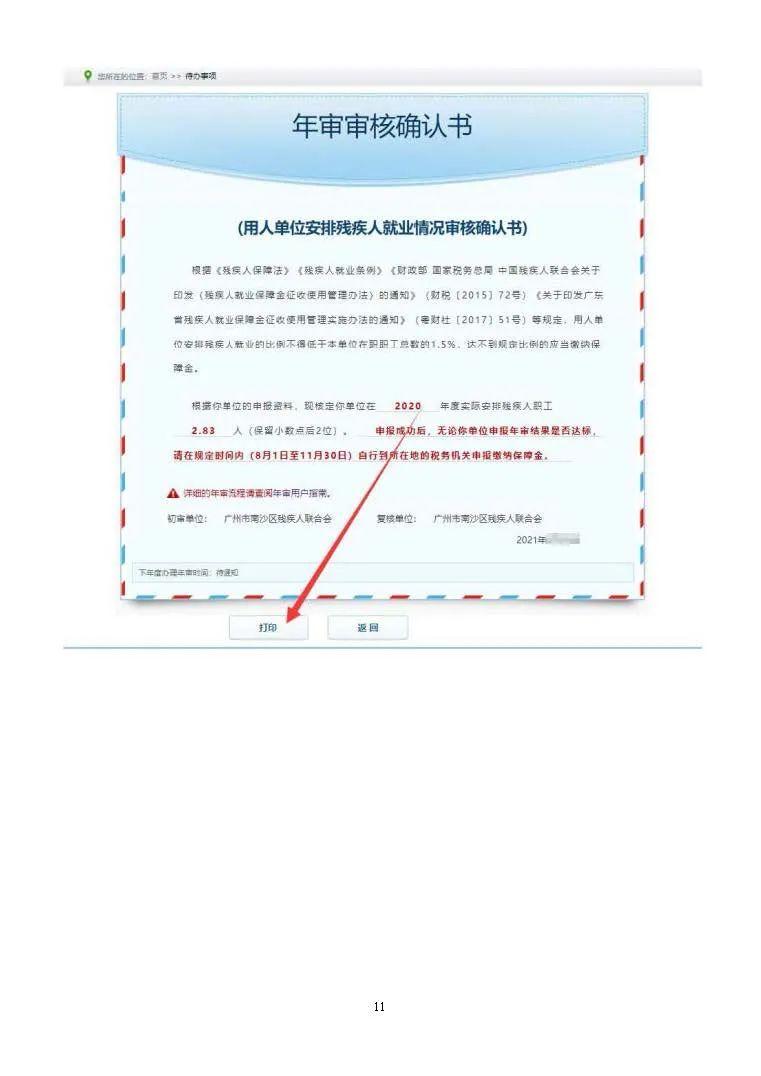 2021年广东省广州市残保金申报年审操作指南插图(10)
