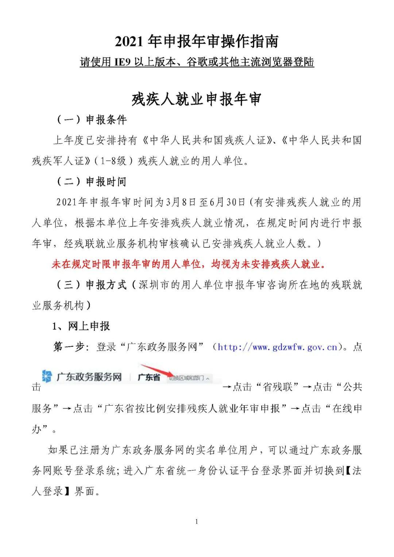 2021年广东省广州市残保金申报年审操作指南插图