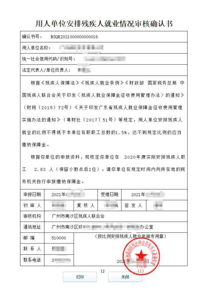 2021年广东省广州市残保金申报年审操作指南插图(11)