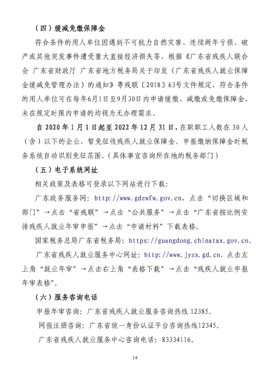 2021年广东省广州市残保金申报年审操作指南插图(13)