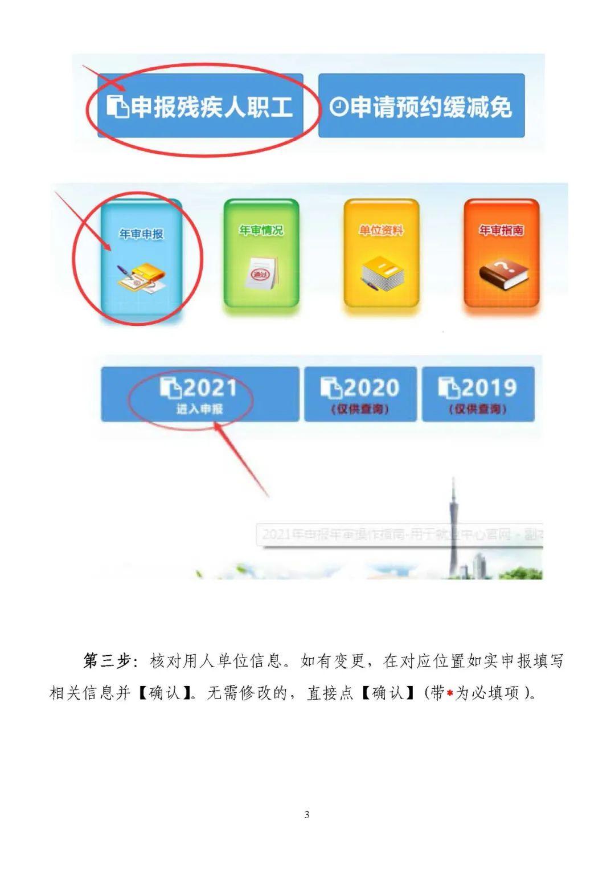 2021年广东省广州市残保金申报年审操作指南插图(2)