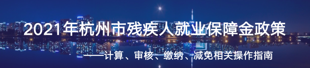 2021年杭州市残疾人就业保障金政策-值得收藏的残保金政策说明插图