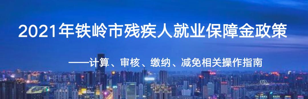 2021年辽宁铁岭市残疾人就业保障金政策-值得收藏的残保金政策说明插图