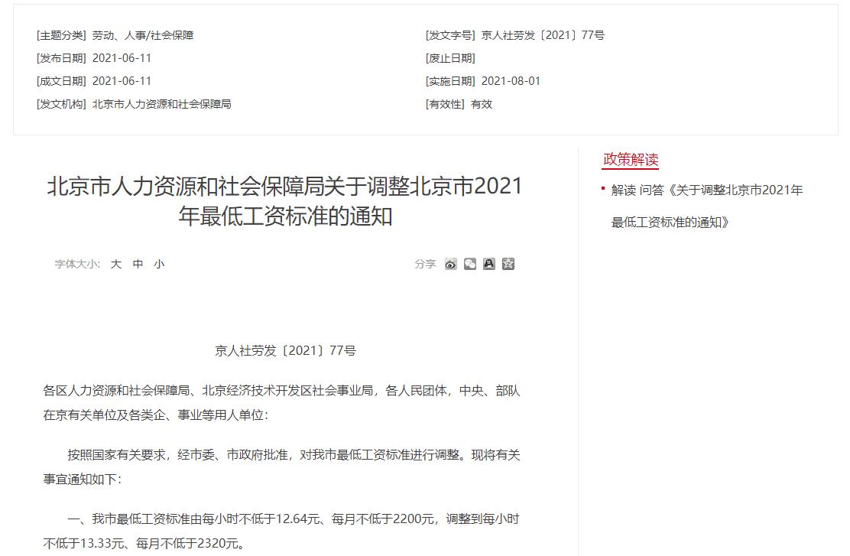 京人社劳发〔2021〕77号《关于调整北京市2021年最低工资标准的通知》