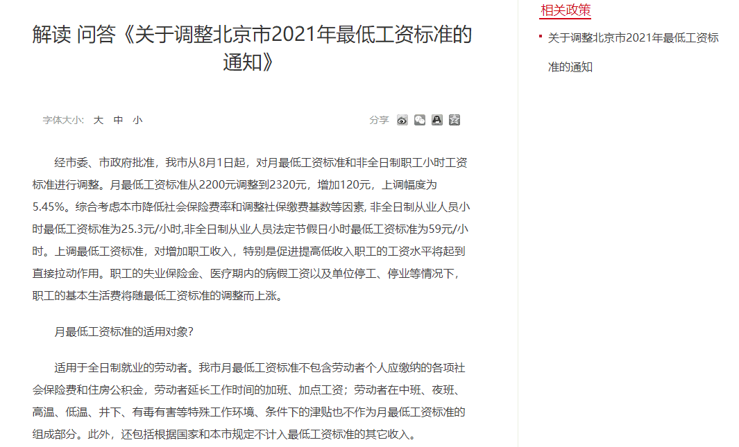 解读 问答《关于调整北京市2021年最低工资标准的通知》