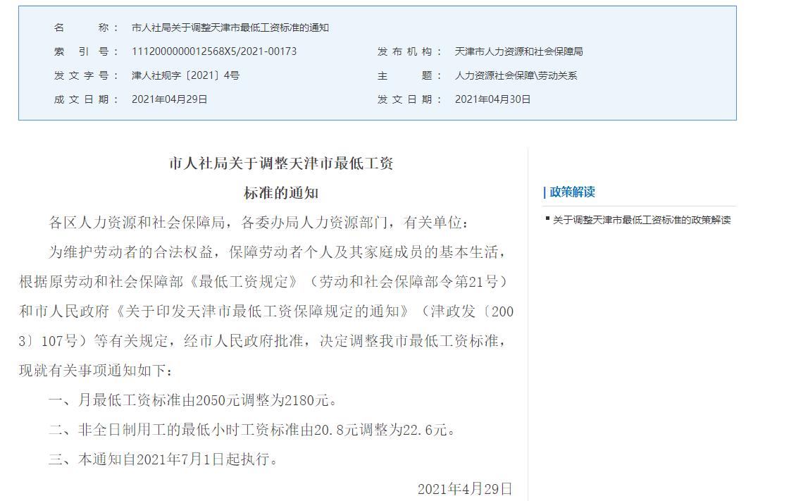 2021年天津市最低工资标准上调至2180元每月