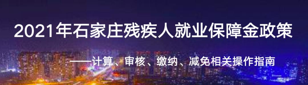企业HR负责人值得收藏!2021年河北省石家庄市残疾人就业保障金审核、计算、减免、缴纳相关政策插图