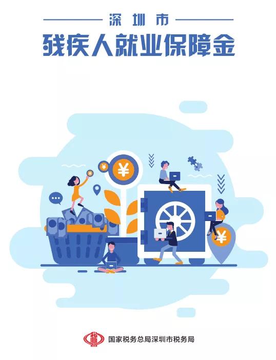 深圳市残疾人就业保障金