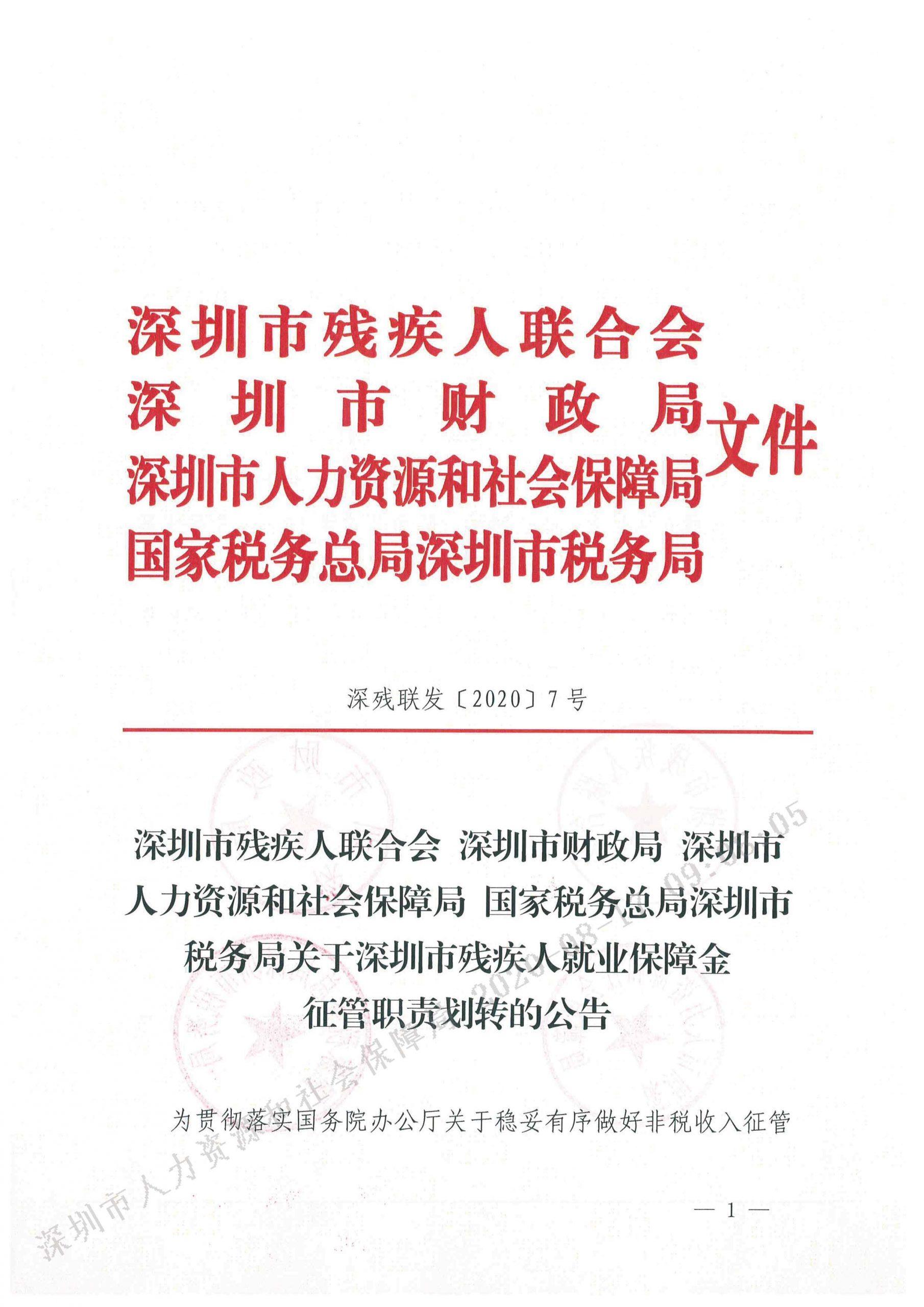 深圳市残疾人就业保障金征管职责划转的公告