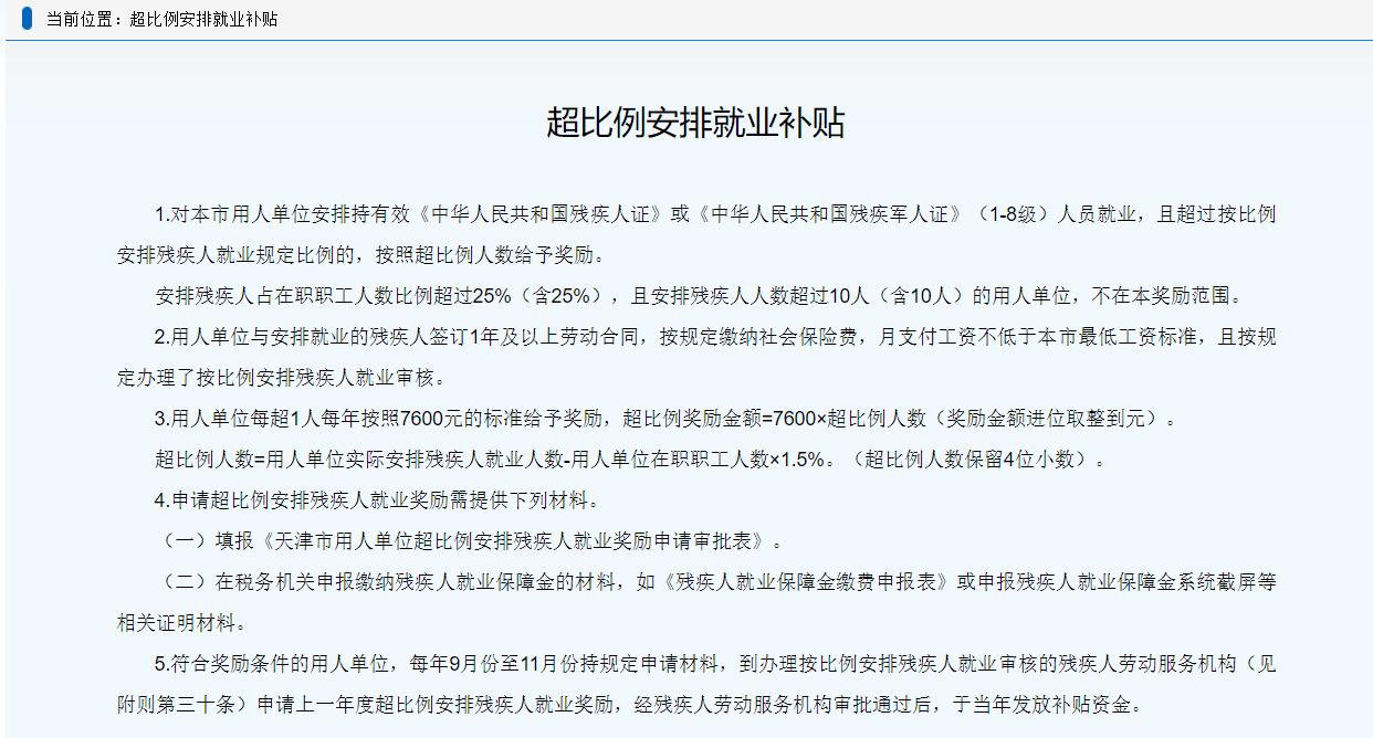 天津市用人单位超比例安排就业补贴