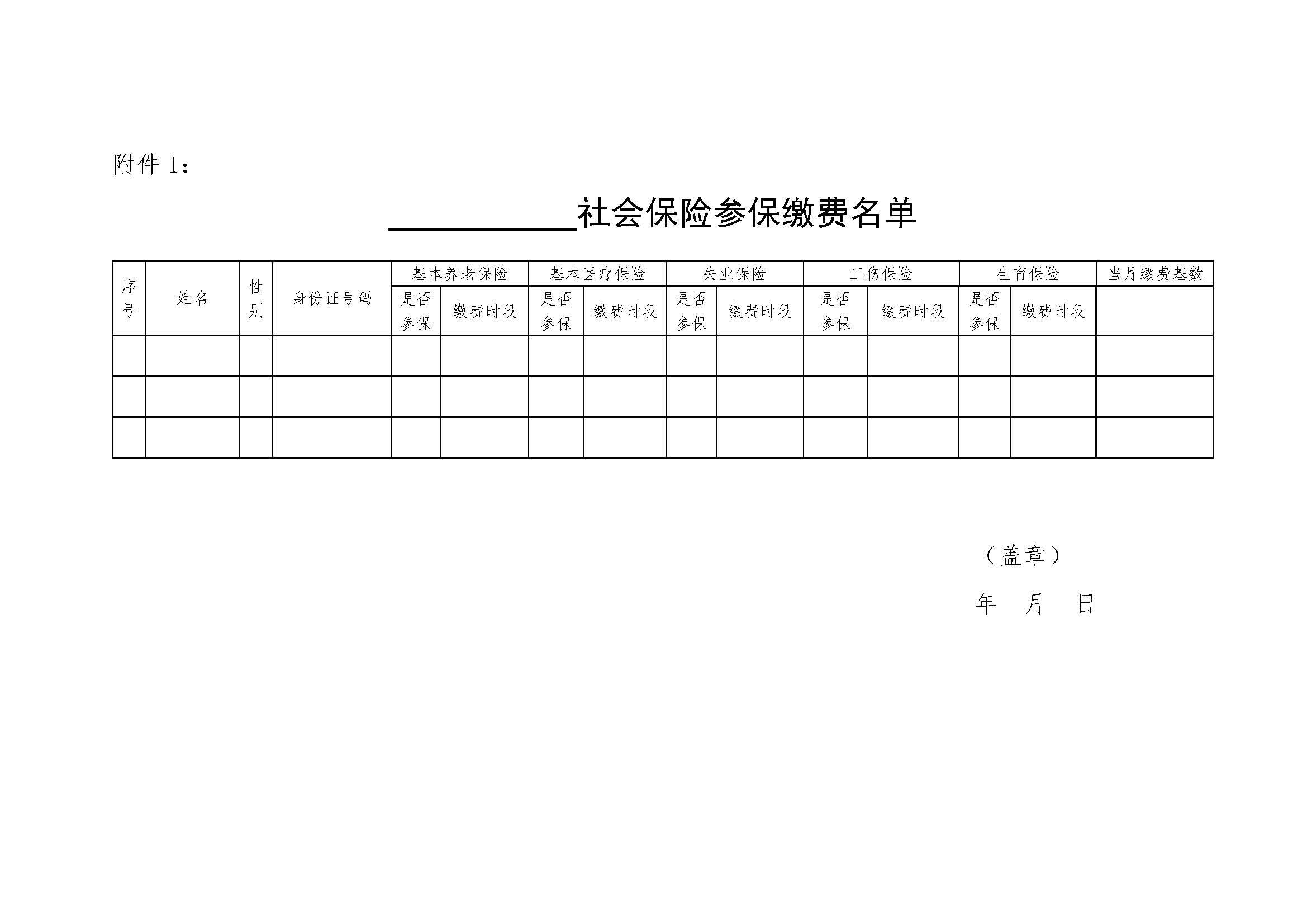 潍坊市残保金申报审核资料社会保险参保缴费名单