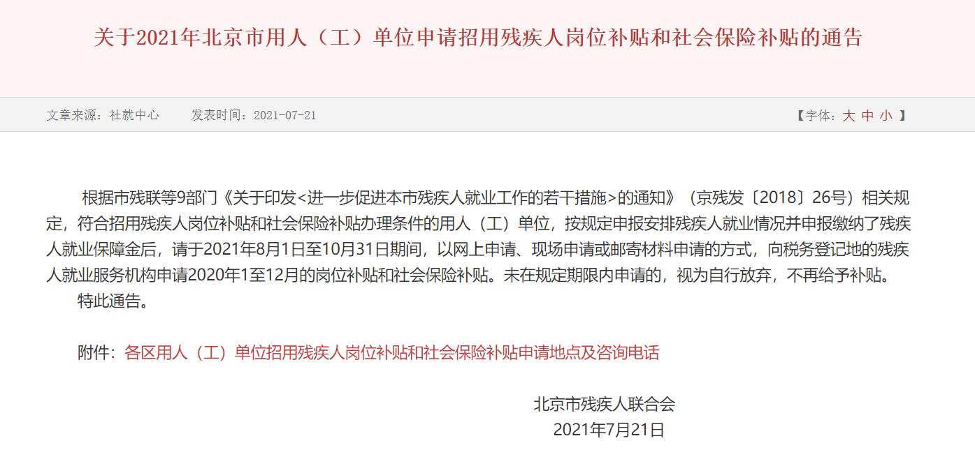 关于2021年北京市用人(工)单位申请招用残疾人岗位补贴和社会保险补贴的通告