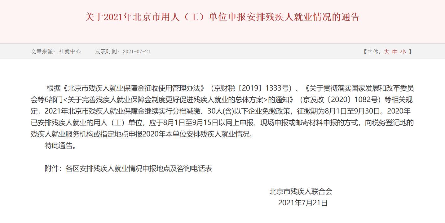 北京市2021年残保金审核通知发布:关于2021年北京市用人(工)单位申报安排残疾人就业情况的通告插图