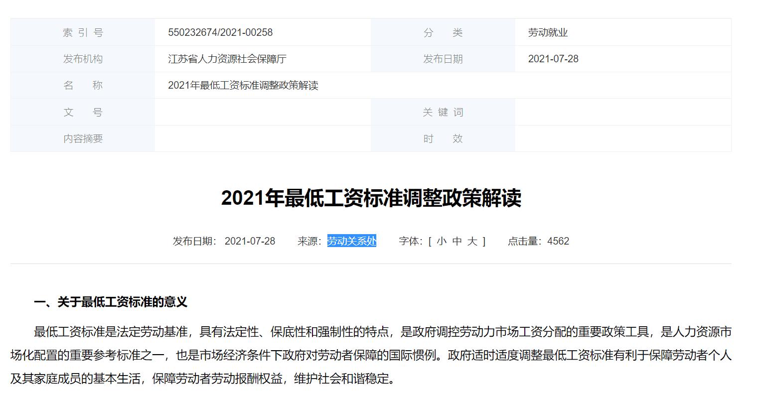 2021年江苏省最低工资标准调整政策解读,值得企业负责、财务、HR收藏!