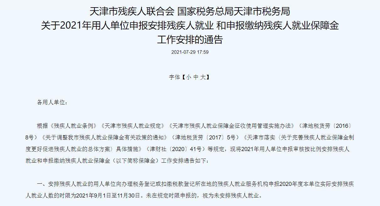 2021年天津残保金审核开始啦!天津市发布关于2021年用人单位申报安排残疾人就业 和申报缴纳残疾人就业保障金工作安排的通告