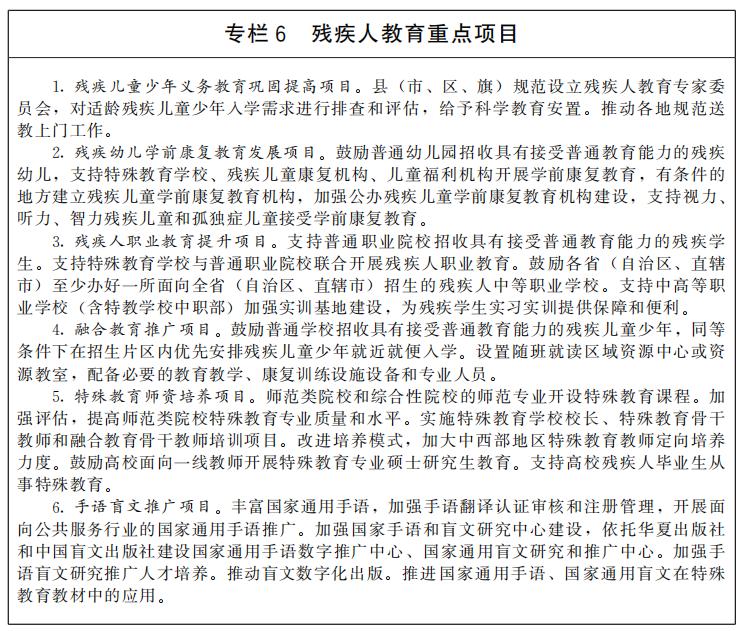 """国务院关于印发""""十四五""""残疾人保障和发展规划的通知插图(5)"""