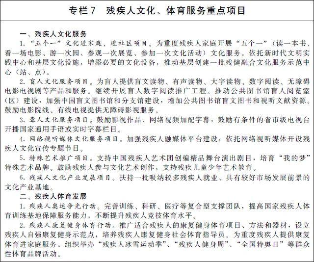 """国务院关于印发""""十四五""""残疾人保障和发展规划的通知插图(6)"""