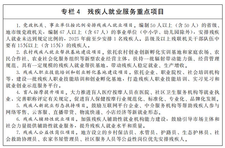 """国务院关于印发""""十四五""""残疾人保障和发展规划的通知插图(3)"""