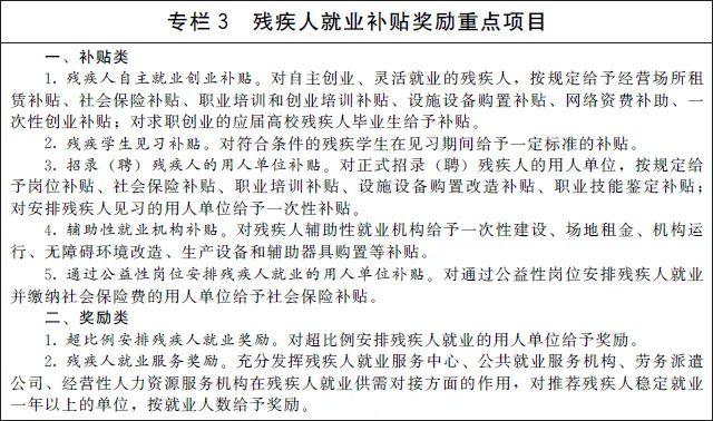 """国务院关于印发""""十四五""""残疾人保障和发展规划的通知插图(2)"""