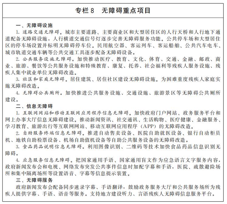 """国务院关于印发""""十四五""""残疾人保障和发展规划的通知插图(7)"""