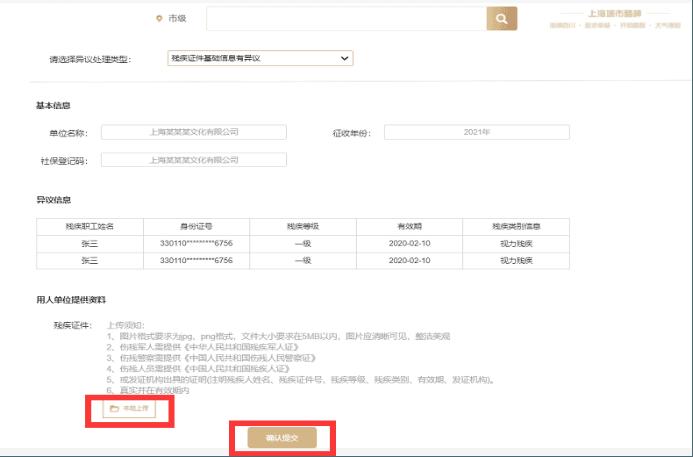 上海残保金网上审核操作指南-残疾证异议