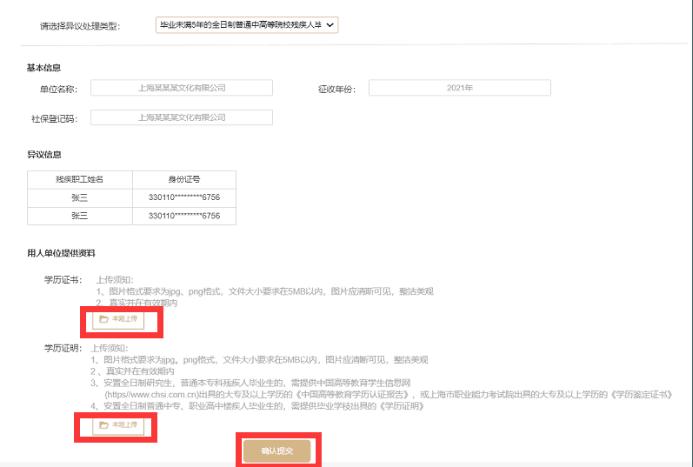 上海残保金网上审核操作指南-学历证书异议