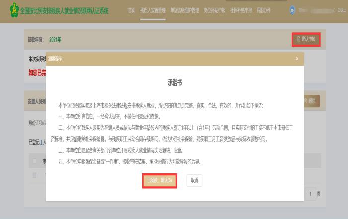 上海残保金网上审核操作指南-阅读确认承诺书