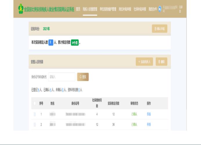 上海残保金网上审核操作指南-企业残保金审核确认