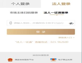 上海残保金网上审核操作指南法人登录