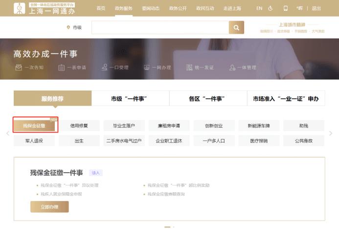 上海残保金网上审核操作指南残保金征缴一件事