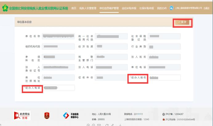 """上海残保金网上审核操作指南进入""""单位安排残疾人就业情况申报""""事项"""