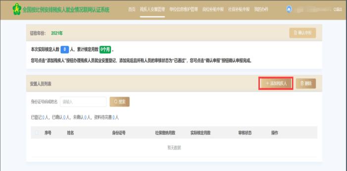 上海残保金网上审核操作指南-添加残疾人