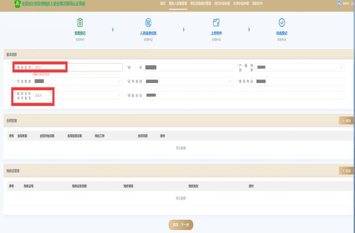 上海残保金网上审核操作指南-录入残疾人信息