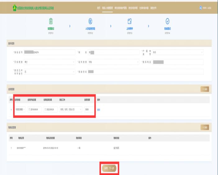 上海残保金网上审核操作指南-劳动合同信息录入
