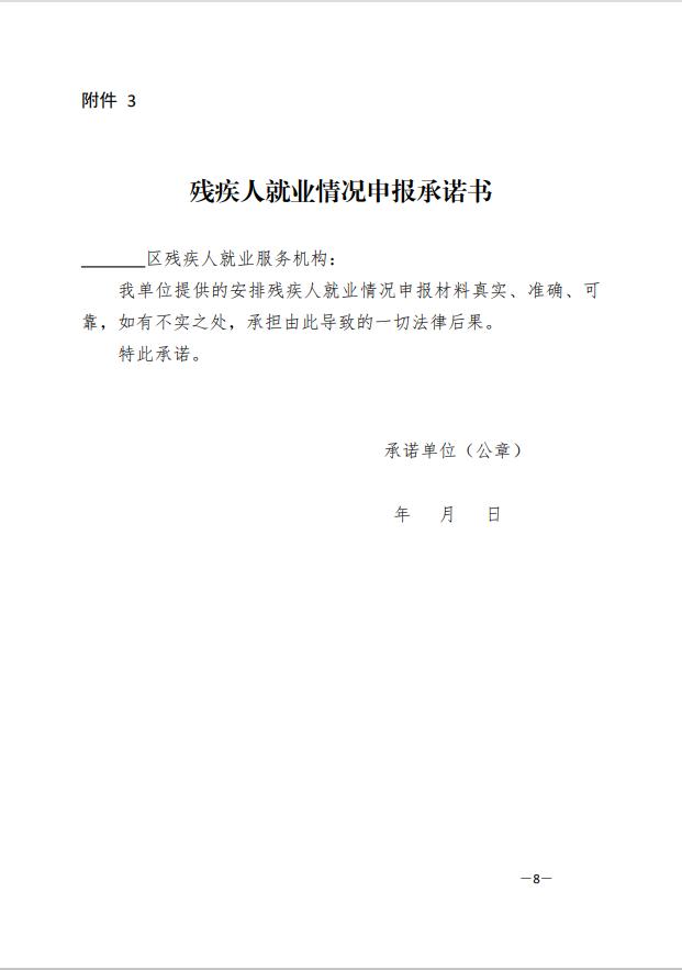 2021年北京市顺义区残保金审核通知发布:关于做好2021年用人(工)单位安排残疾人就业审核工作的通知插图(3)