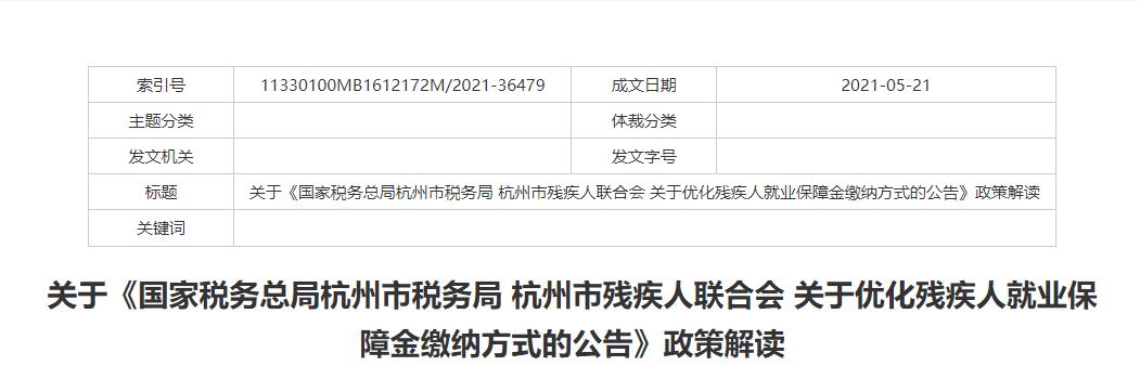 关于《国家税务总局杭州市税务局 杭州市残疾人联合会 关于优化残疾人就业保障金缴纳方式的公告》政策解读