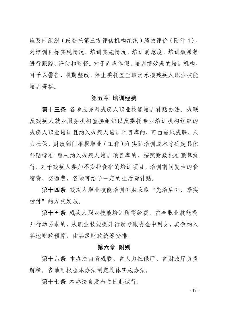 浙江省残联等6部门单位关于印发《浙江省超比例安排残疾人就业企业奖励办法(试行)》等3个办法的通知
