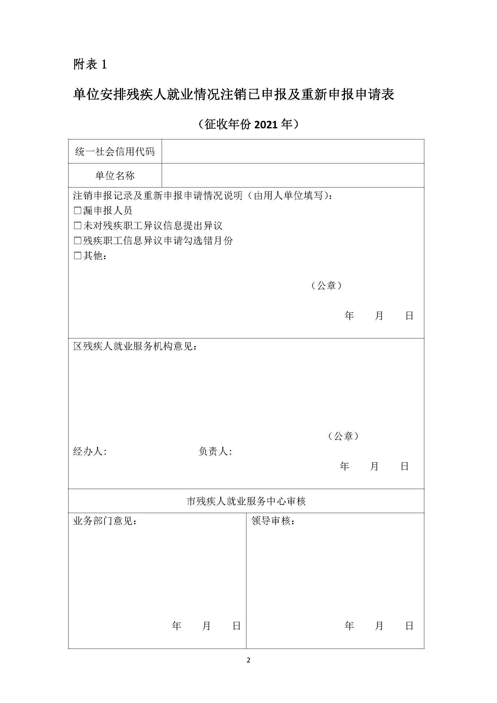 附件2-附件1:单位安排残疾人就业情况注销已申报及重新申报申请表