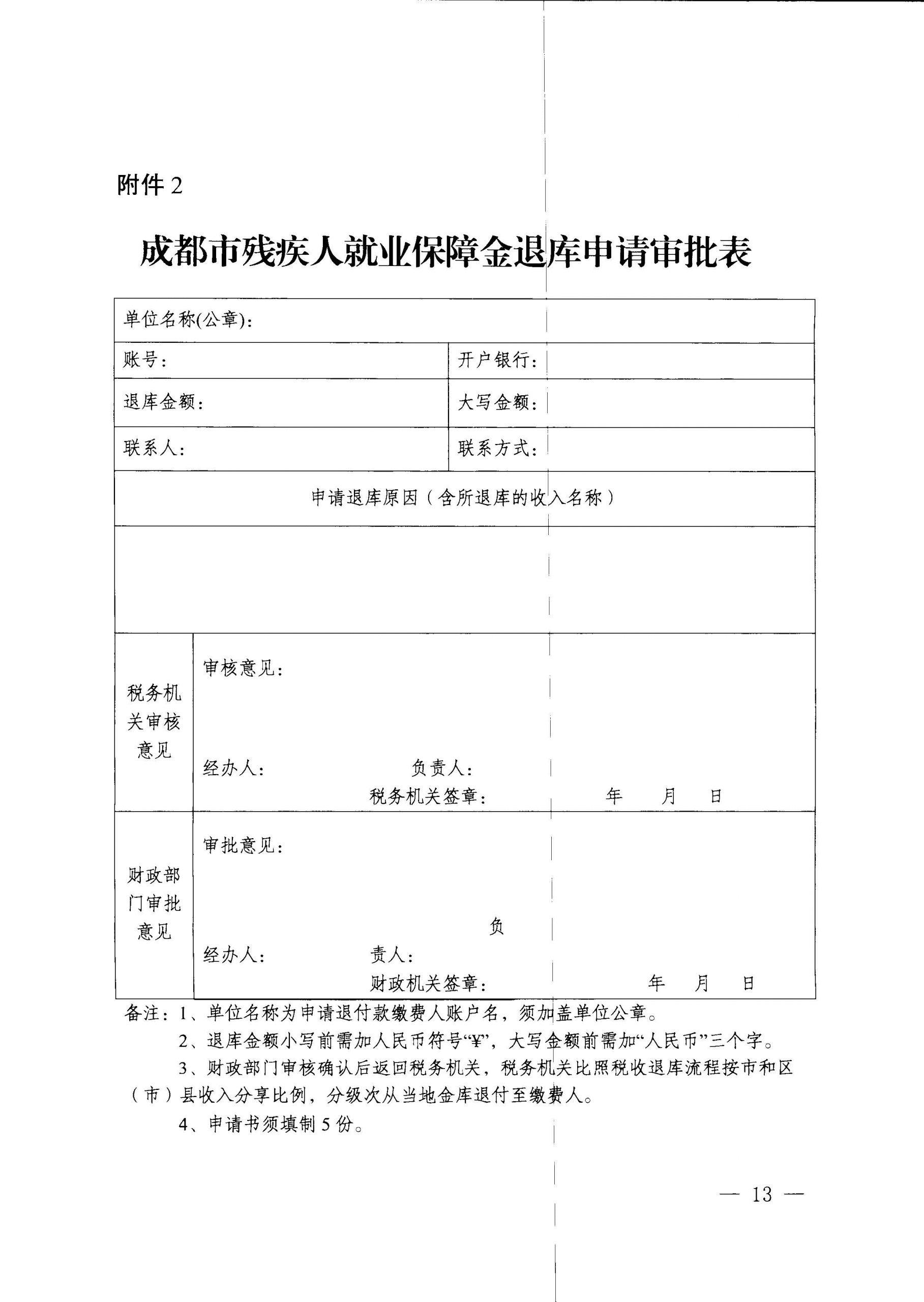 附件2成都市残疾人就业保障金退库申请审批表