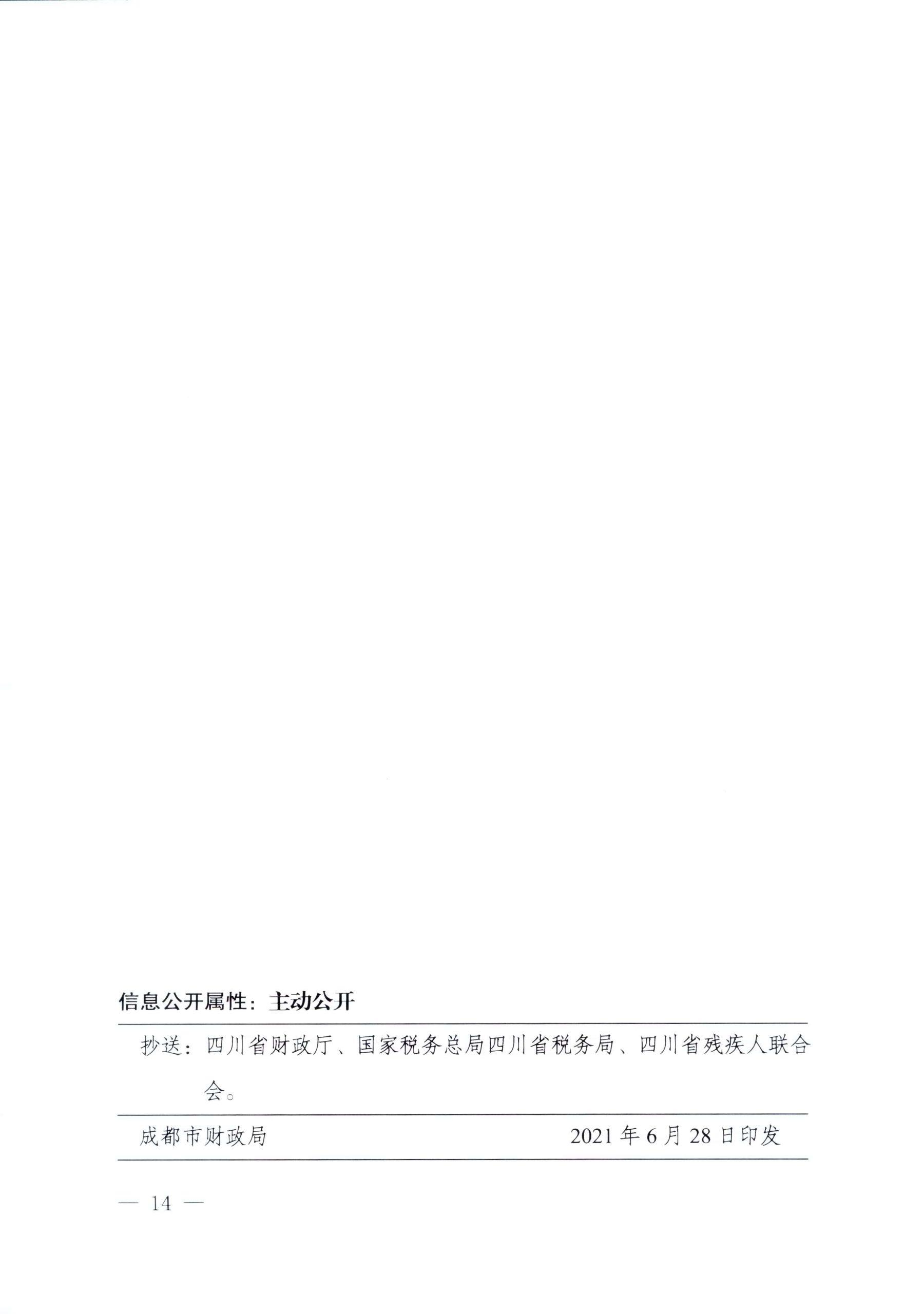成财规[2021]1号(关于印发《成都市残疾人就业保障金征收使用管理实施细则》的通知